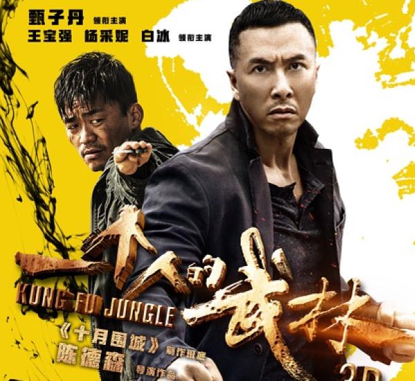 kungfu_jungle