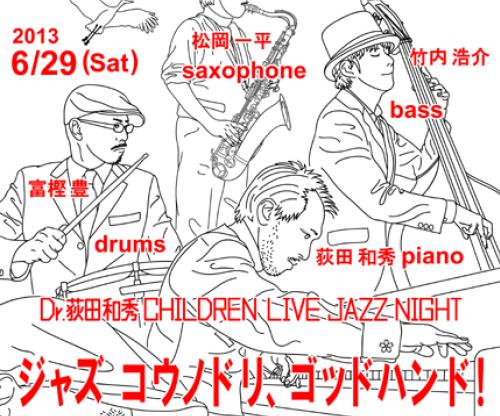 kounodori_jazz