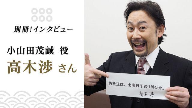 takagi_wataru