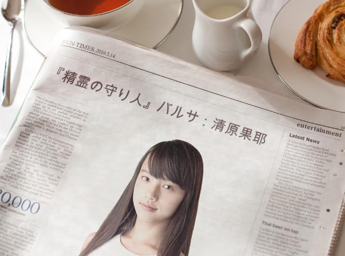kiyohara_kaya