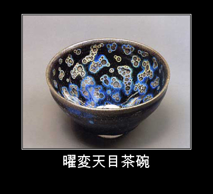 曜変天目茶碗