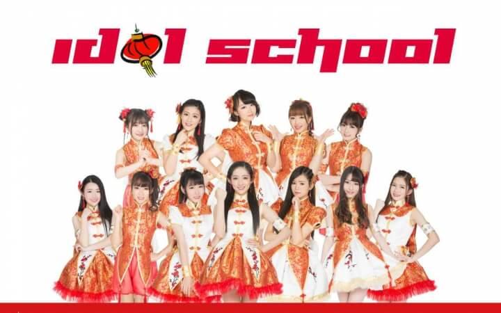 Idol School_アイドルスクール (1)